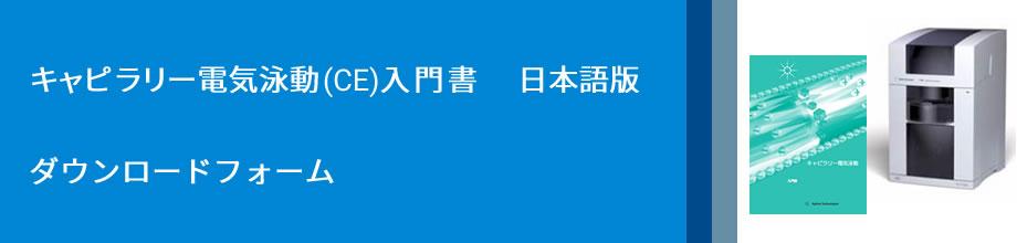 キャピラリー電気泳動(CE)入門書 日本語版