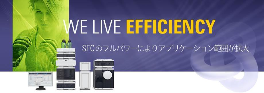We Live Efficiency |SFC のフルパワーによりアプリケーション範囲が拡大