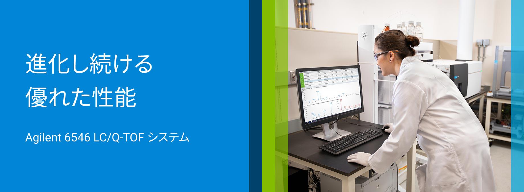 進化しつづける優れた性能 Agilent 6546 LC/Q-TOF システム