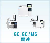 GC、GC/MS関連