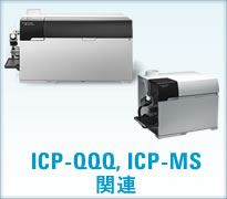 ICP-MS関連