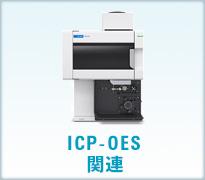 ICP-OES関連