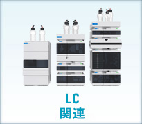 LC関連