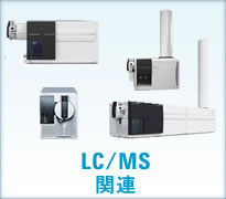 LC/MS関連