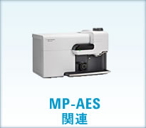 MP-AES関連