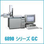 Agilent 6890N GC 関連のマニュアルです。
