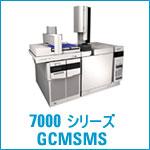 Agilent 7000A GC/MS 関連のマニュアルです。