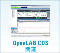 マニュアル(OpenLAB CDS関連) | アジレント・テクノロジー株式会社