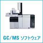 GC/MS ソフトウェア関連のマニュアルです。