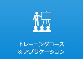 オンサイトトレーニング&アプリケーション