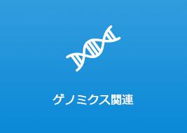 ゲノミクス関連