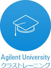 Agilent University クラストレーニング