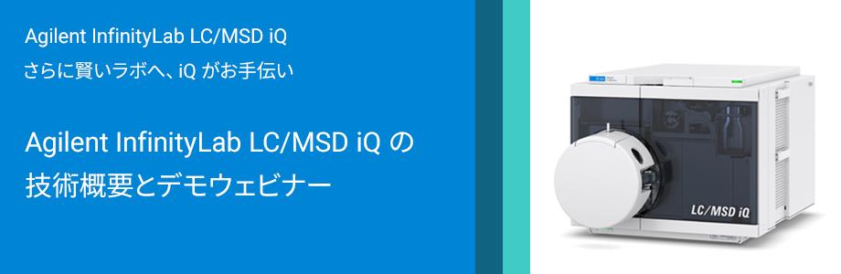 Agilent InfinityLab LC/MSD iQ は LC ユーザーが簡単に扱える質量選択検出器です。